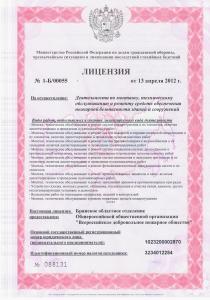 Liczenziya-BOO-VDPO